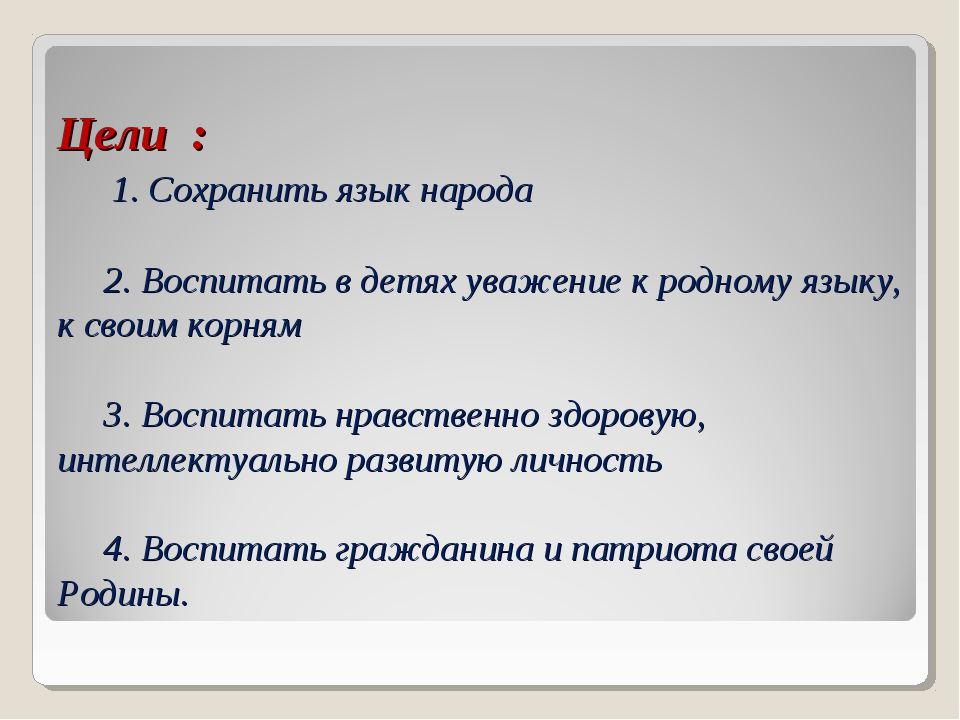 Цели : 1. Сохранить язык народа 2. Воспитать в детях уважение к родному языку...