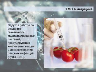 Ведутся работы по созданию генетически модифицированных растений, продуцирующ