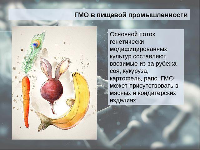 ГМО в пищевой промышленности Основной поток генетически модифицированных куль...