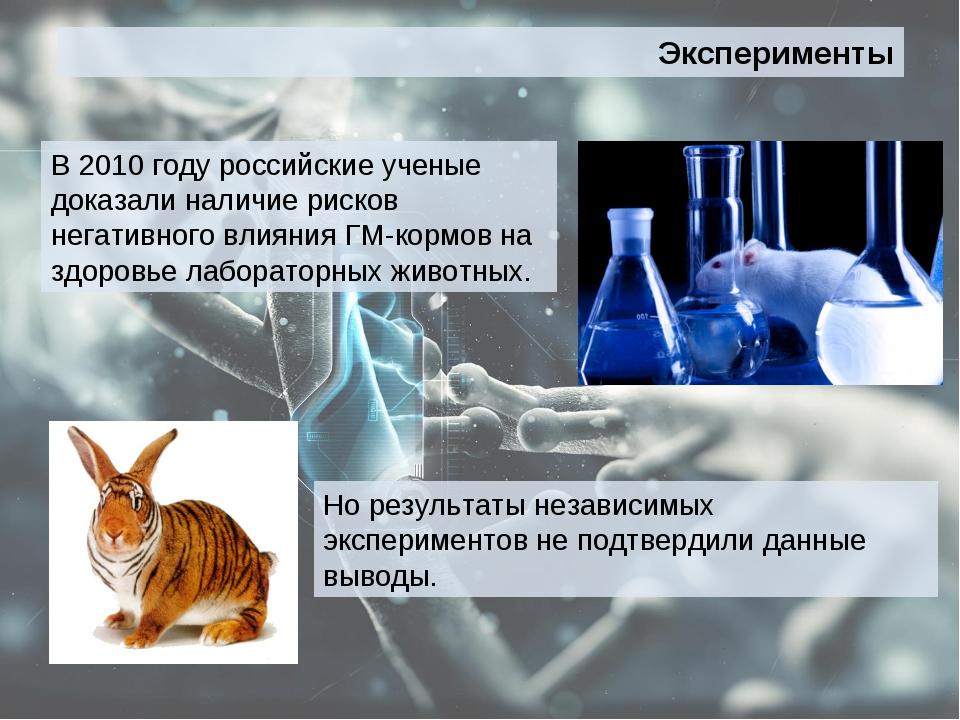 Эксперименты В 2010 году российские ученые доказали наличие рисков негативног...