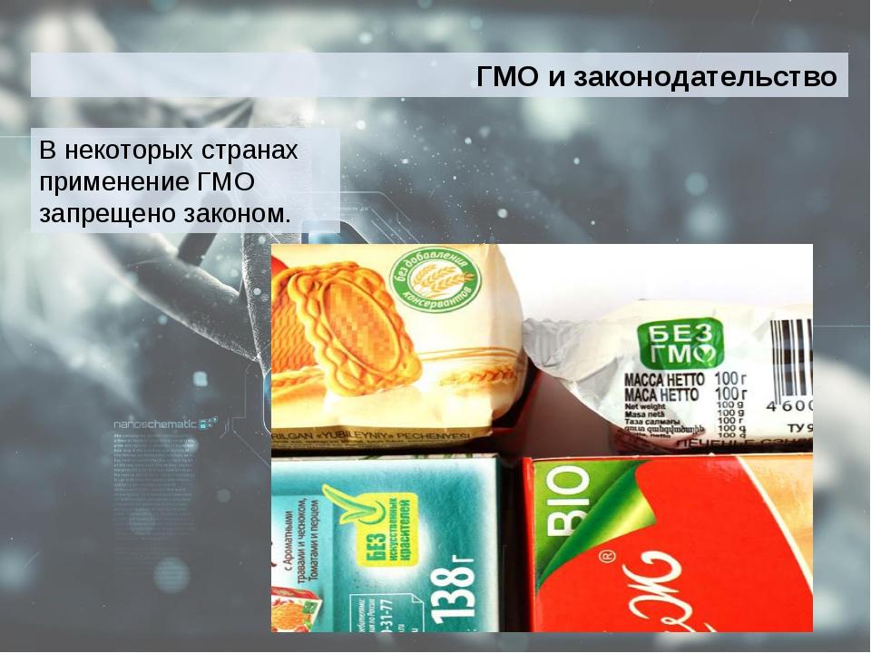 В некоторых странах применение ГМО запрещено законом. ГМО и законодательство
