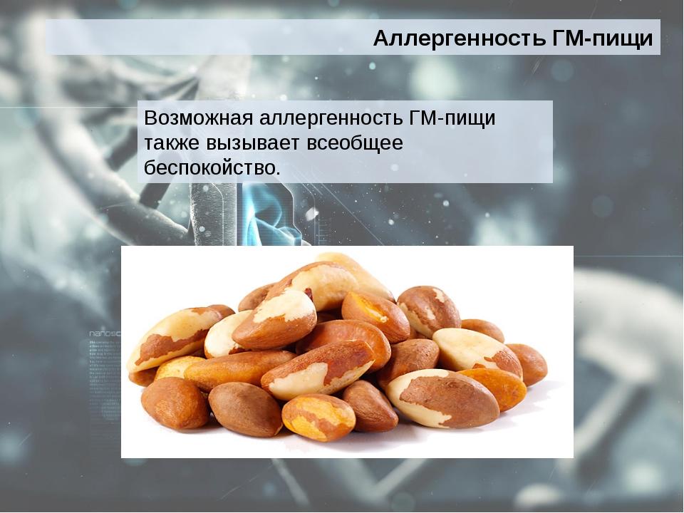 Возможная аллергенностьГМ-пищи также вызывает всеобщее беспокойство. Аллерге...