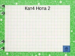 Кат4 Нота 2