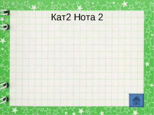 Кат2 Нота 2