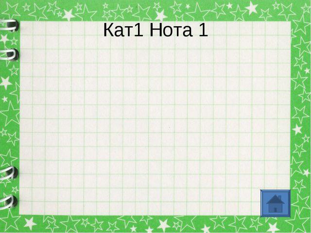 Кат1 Нота 1