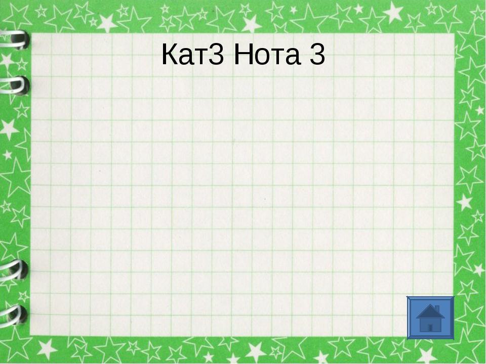 Кат3 Нота 3