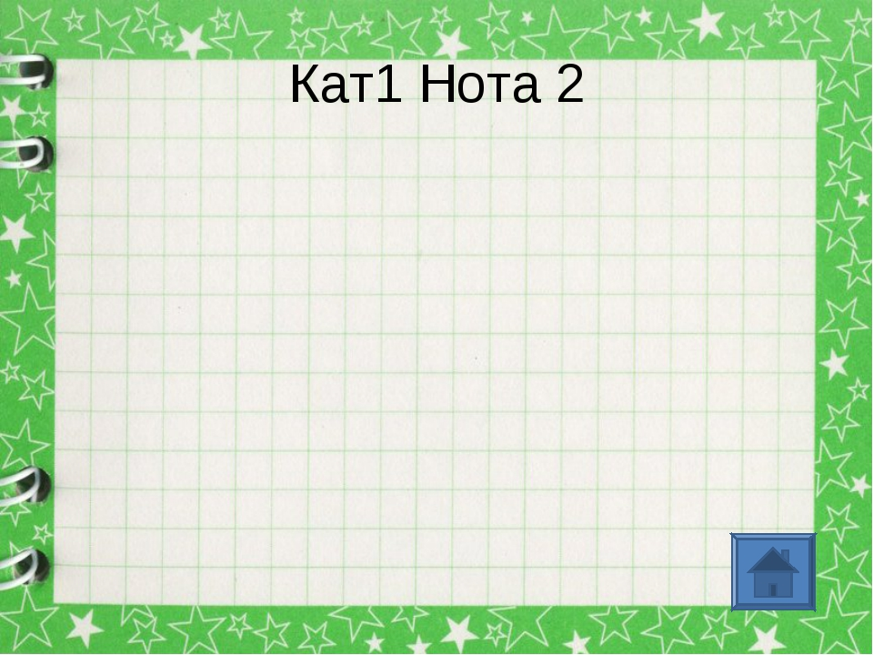 Кат1 Нота 2