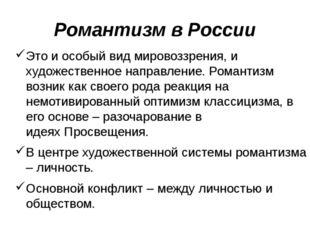 Романтизм в России Это и особый вид мировоззрения, и художественное направлен