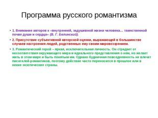 Программа русского романтизма 1.Внимание авторов к «внутренней, задушевной ж