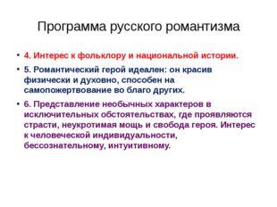 Программа русского романтизма 4. Интерес к фольклору и национальной истории.
