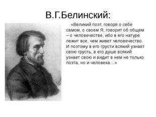 В.Г.Белинский: «Великий поэт, говоря о себе самом, о своем Я, говорит об общ
