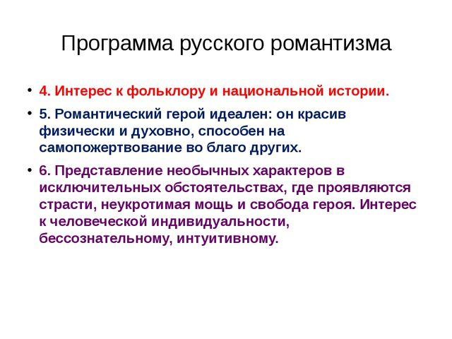 Программа русского романтизма 4. Интерес к фольклору и национальной истории....