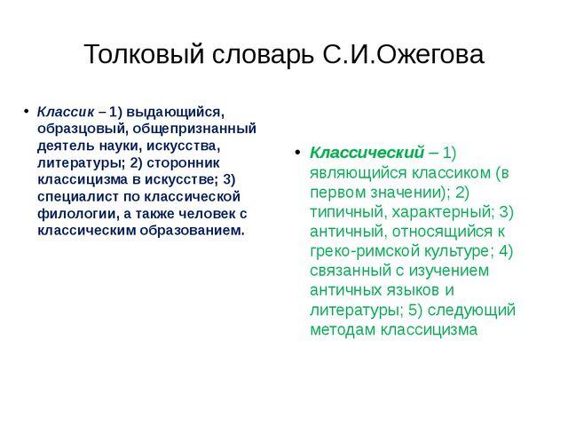 Толковый словарь С.И.Ожегова Классик– 1) выдающийся, образцовый, общепризнан...