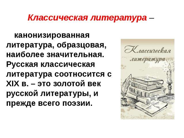 Классическая литература– канонизированная литература, образцовая, наиболее...