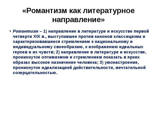 «Романтизм как литературное направление» Романтизм– 1) направление в литерат...