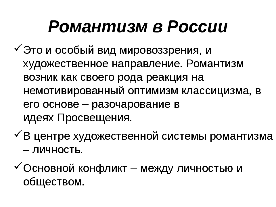 Романтизм в России Это и особый вид мировоззрения, и художественное направлен...
