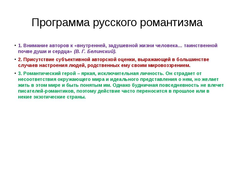 Программа русского романтизма 1.Внимание авторов к «внутренней, задушевной ж...