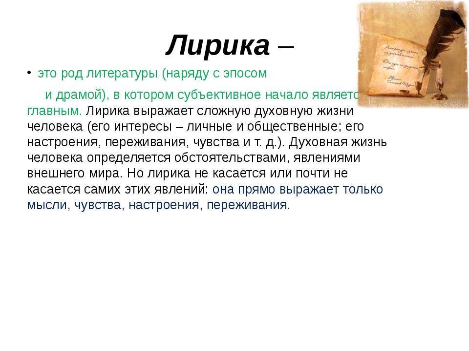 Лирика– это род литературы (наряду с эпосом  и драмой), в котором субъектив...