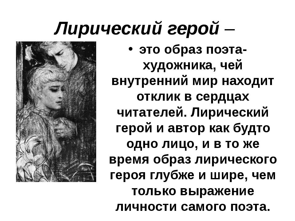 Лирический герой– это образ поэта-художника, чей внутренний мир находит откл...