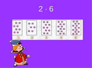 2 ∙ 6
