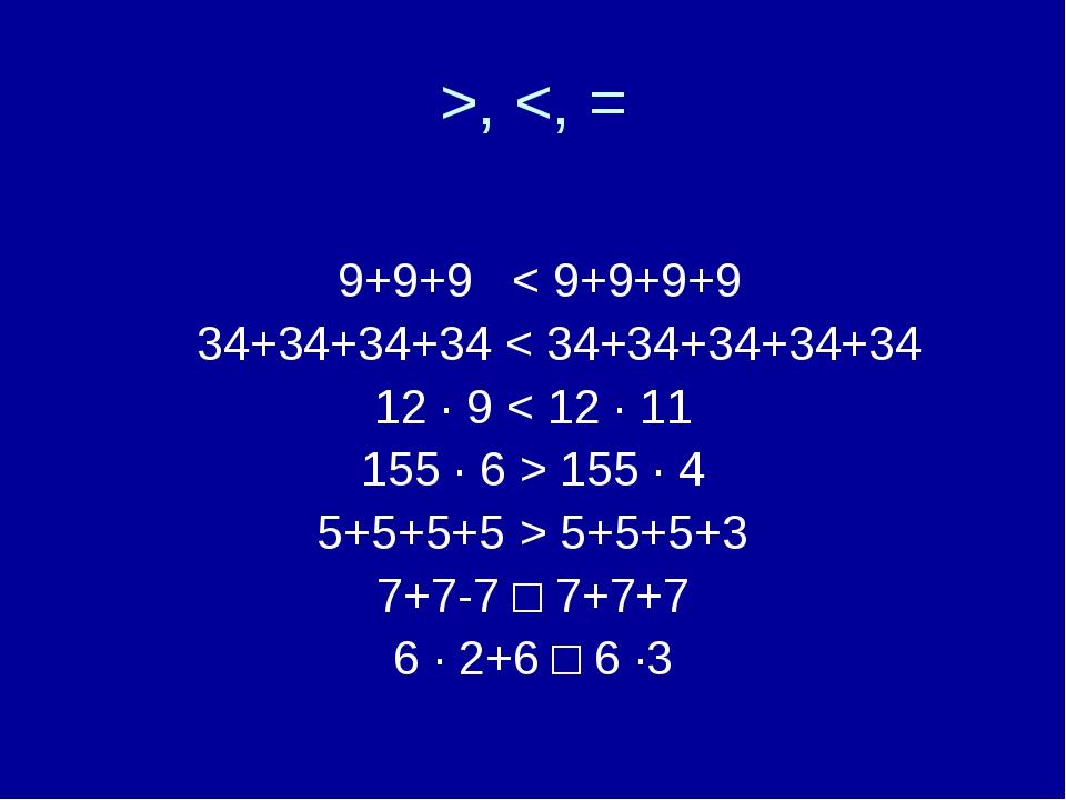 >,  155 ∙ 4 5+5+5+5 > 5+5+5+3 7+7-7 □ 7+7+7 6 ∙ 2+6 □ 6 ∙3
