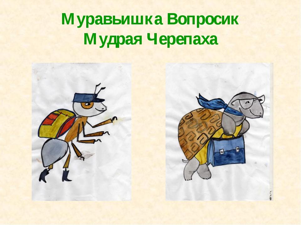 Рисунки по окружающему муравей и черепаха