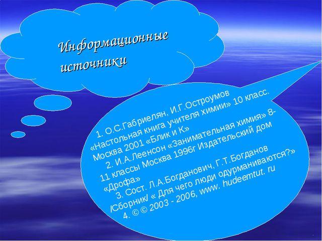 Информационные источники 1. О.С.Габриелян, И.Г.Остроумов «Настольная книга у...