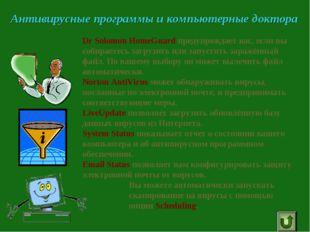 Dr Solomon HomeGuard предупреждает вас, если вы собираетесь загрузить или зап