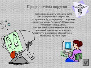 Профилактика вирусов Необходимо помнить, что очень часто вирусы переносятся с