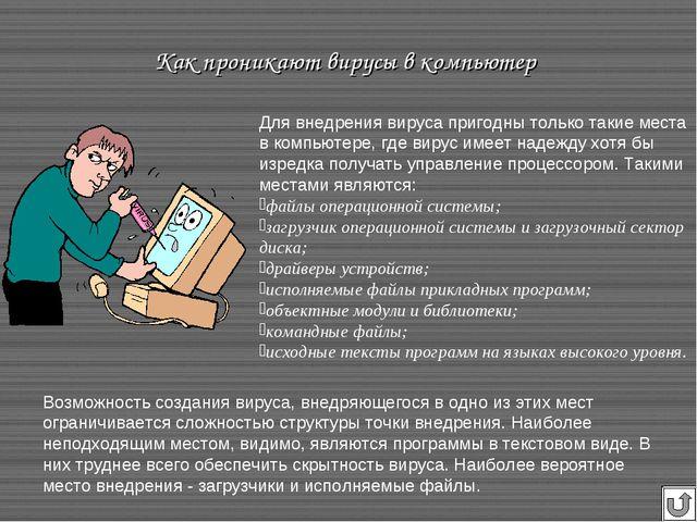 Для внедрения вируса пригодны только такие места в компьютере, где вирус имее...