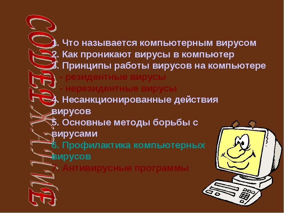 1. Что называется компьютерным вирусом 2. Как проникают вирусы в компьютер 3...