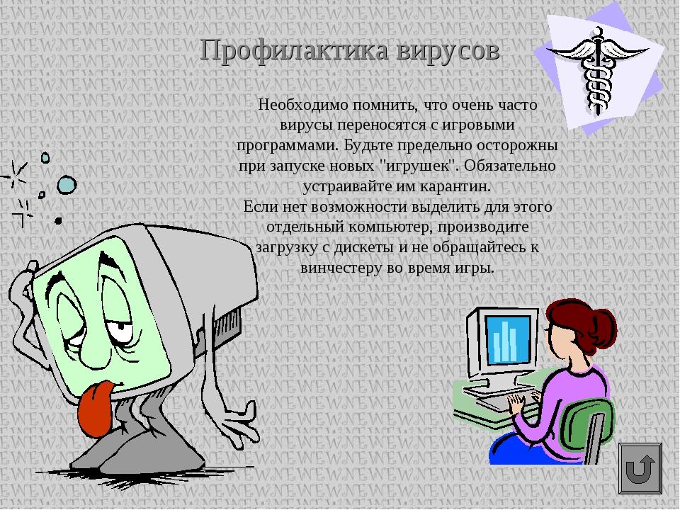 Профилактика вирусов Необходимо помнить, что очень часто вирусы переносятся с...