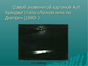 Самой знаменитой картиной А.И. Куинджи стала «Лунная ночь на Днепре» (1880г.