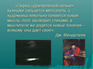 «Перед «Днепровской ночью» Куинджи забудется мечтатель, у художника невольно