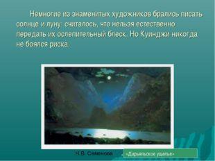 «Дарьяльское ущелье» Илья Репин называл Немногие из знаменитых художников бр