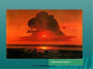 «Красный закат» Н.В. Семенова
