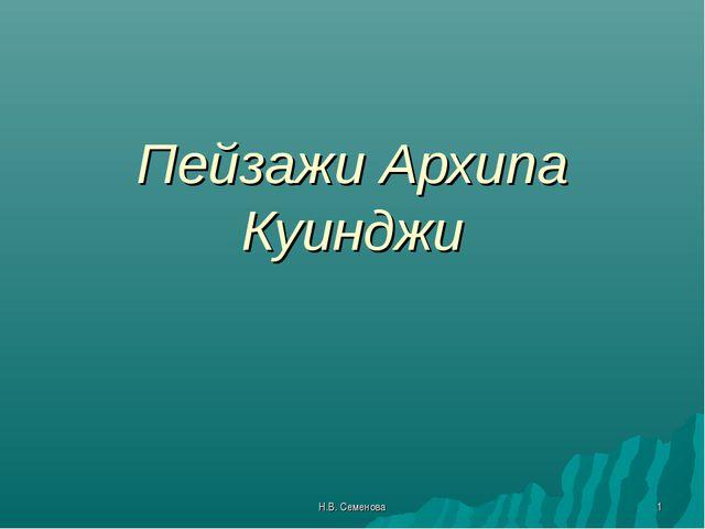 Пейзажи Архипа Куинджи Н.В. Семенова