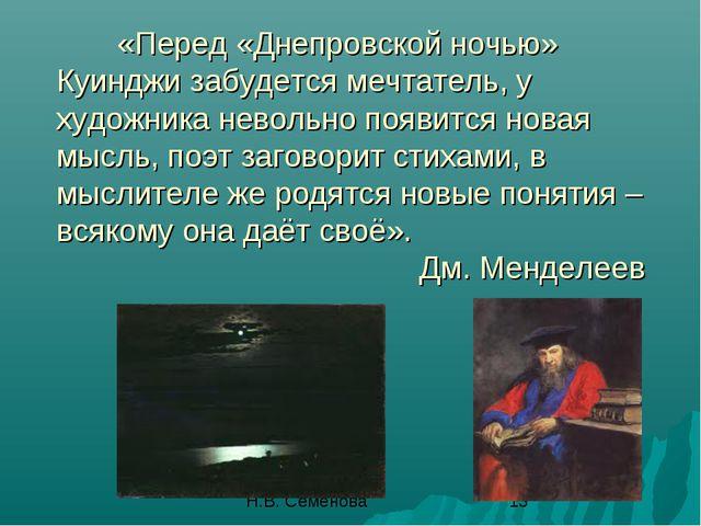 «Перед «Днепровской ночью» Куинджи забудется мечтатель, у художника невольно...