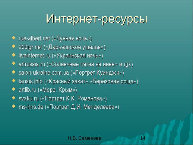 Интернет-ресурсы rue-albert.net («Лунная ночь») 900igr.net («Дарьяльское ущел...