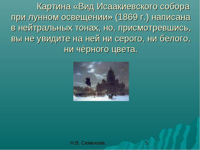 Картина «Вид Исаакиевского собора при лунном освещении» (1869 г.) написана в...