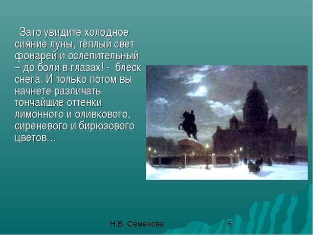 Зато увидите холодное сияние луны, тёплый свет фонарей и ослепительный – до...