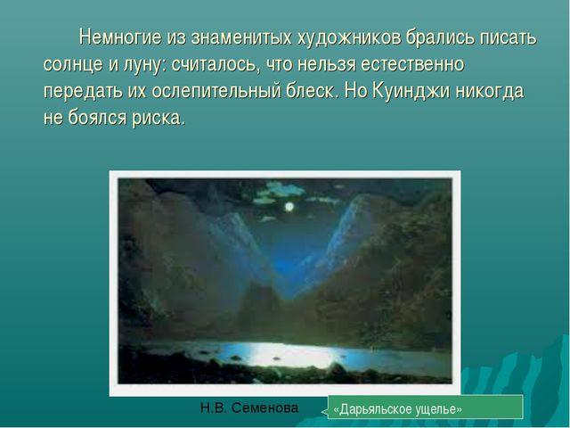 «Дарьяльское ущелье» Илья Репин называл Немногие из знаменитых художников бр...