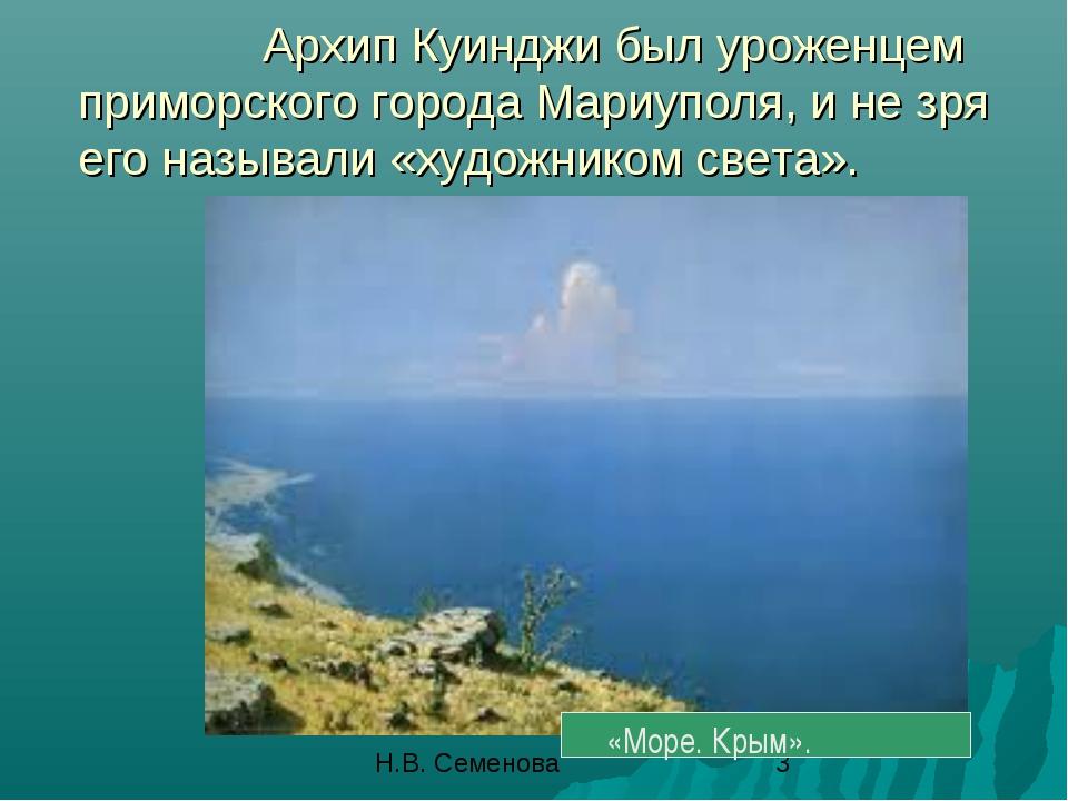 Архип Куинджи был уроженцем приморского города Мариуполя, и не зря его назыв...