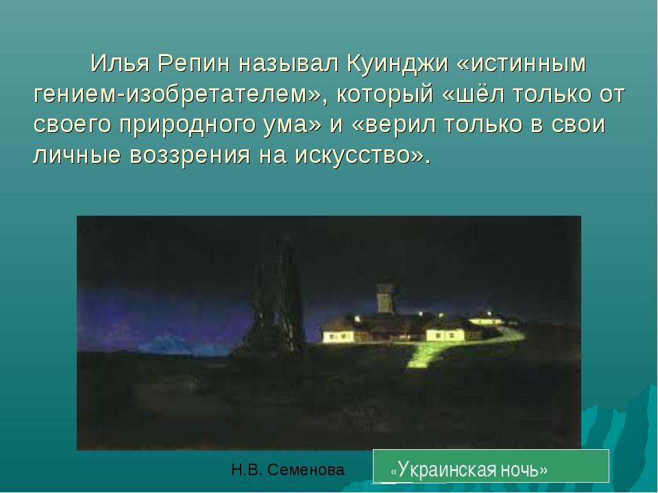 Илья Репин называл Куинджи «истинным гением-изобретателем», который «шёл тол...