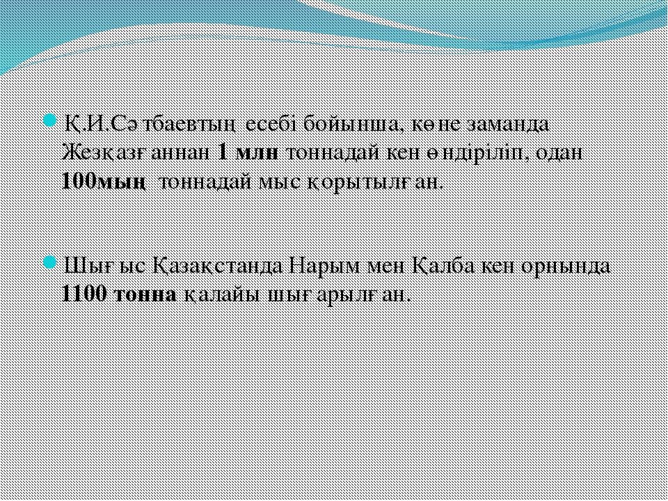 Қ.И.Сәтбаевтың есебі бойынша, көне заманда Жезқазғаннан 1 млн тоннадай кен өн...