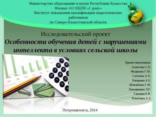 Проект выполнили: Ахметова С.К. Федякина Г.Ю. Салтаева А.К. Капарова А.Е. Шон