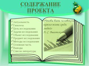 Актуальность Гипотеза Цель исследования Задачи исследования Объект исследован