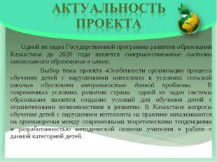 Одной из задач Государственной программы развития образования Казахстана до
