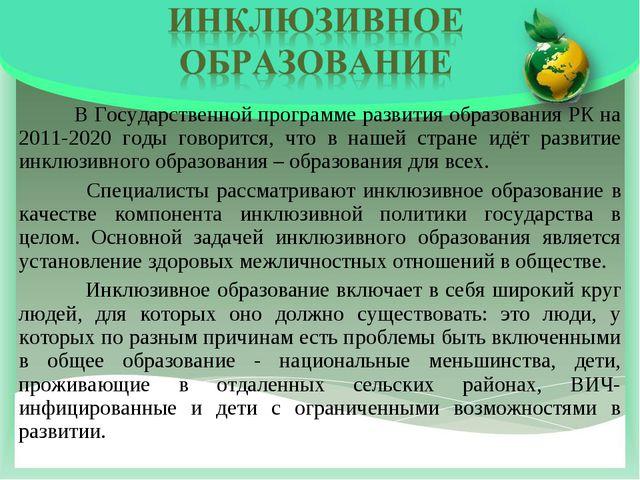 В Государственной программе развития образования РК на 2011-2020 годы говори...