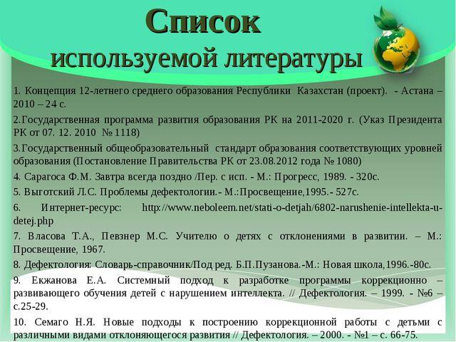 Список используемой литературы 1. Концепция 12-летнего среднего образования Р...